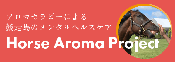 Horse Aroma Project